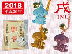 【2018干支グッズ】キャラクター根付2018年版(戌年)
