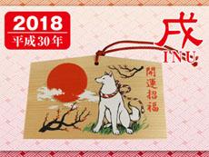 2018年用絵馬いぬ(戌年)