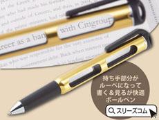 虫眼鏡付ボールペン
