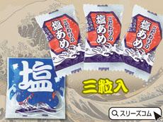 塩分補給キャンディセット【日本製】