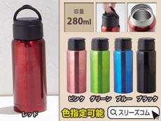 【色指定可能】保冷温大きな入れ口のマグボトル