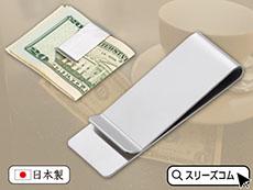 【日本製】ワイドクリップ