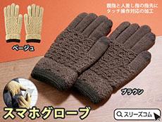 編み物風スマホグローブ
