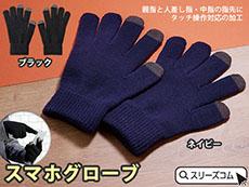 両手スマホ対応手袋