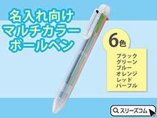 6色カラーインクボールペン