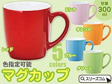 マグカップ色指定可能タイプ