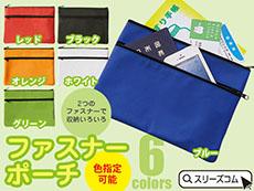 【色指定可能】2段ポケットの分別ポーチ