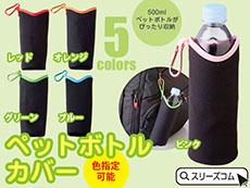 【色指定可能】ラインカラークッションボトルケース