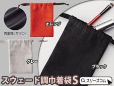 【色指定可能】リッチ素材風巾着袋(Sサイズ)