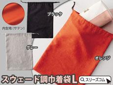 【色指定可能】リッチ素材風巾着袋(Lサイズ)