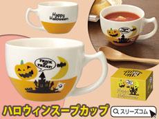 ハロウィングッズ:スープサイズマグカップ