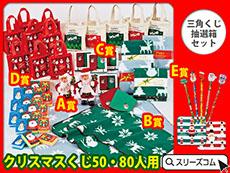 クリスマスくじ引きセット50人用:雑貨セット@約138円