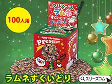 クリスマスすくいどりセット約100人用:ラムネ@約54円