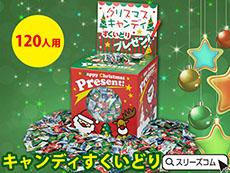 クリスマスすくいどりセット約120人用:キャンディ@約81円