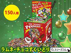 クリスマスすくいどりセット約150人用:ラムネ&チョコ@約82円