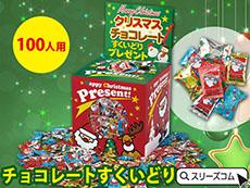 クリスマスすくいどりセット約100人用:チョコレート@約98円