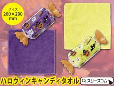 ハロウィングッズ:キャンディ風タオル