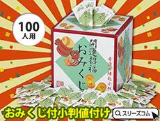 正月おみくじ根付 100個入り@約59円