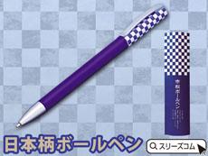 和風デザインボールペン・市松模様