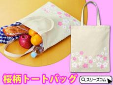 桜模様のエコバッグ