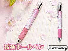 黒赤2色インクボールペン:春桜