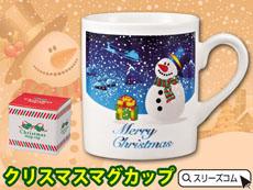 スノークリスマスマグカップ