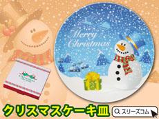 スノークリスマス絵皿