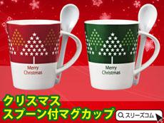 陶器スプーン付クリスマスツリーマグ