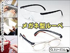 1.6拡大ルーペの虫眼鏡メガネ