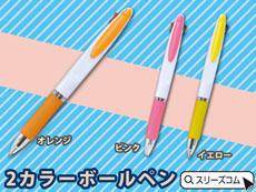ベーシックデザイン2色ボールペン