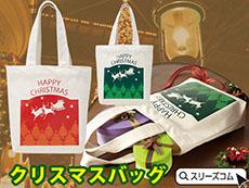 クリスマス柄ミニトートバッグ