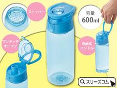 使いやすいクリアボトル600ml