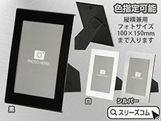 【色指定可能】メタルフォトフレームМ