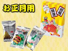 招福開運(お正月チョコ3包入)