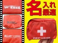 携帯用応急セット9