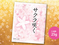 合格桜の入浴剤