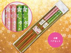 春桜箸ギフトセット