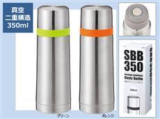 フレッシュカラー水筒350ml