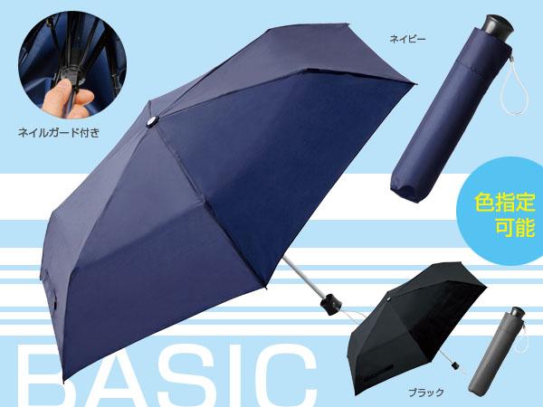 備品としても使える傘説明イメージ