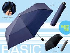 粗品用シンプル折りたたみ傘