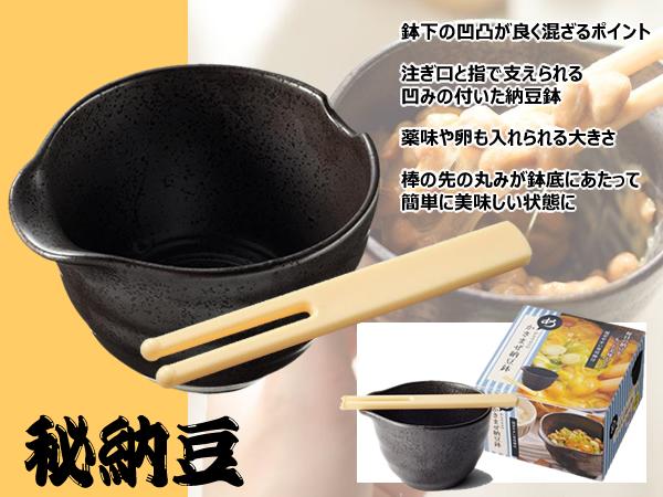 納豆が美味しくなるグッズ説明イメージ