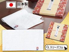 ギフト用化粧箱入り日本製タオル