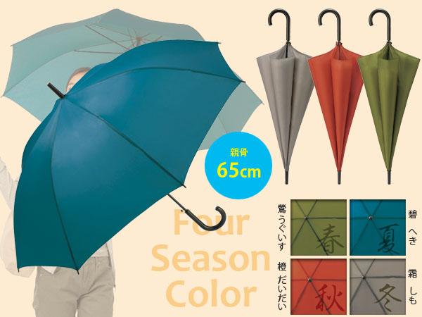 使いやすい日本の色を使用した説明イメージ