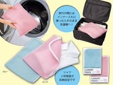 洗濯袋にもなるメッシュ小分けバッグ