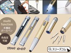 5Wayツールのマルチペン