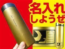 ミネラル安心陶器水筒