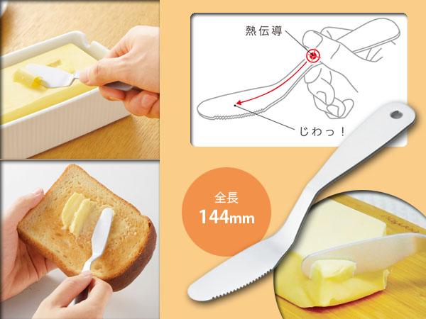 固いバターを優しくすくう説明イメージ
