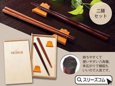高級パッケージの縁起箸セット