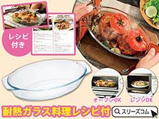料理が映える!耐熱ガラス