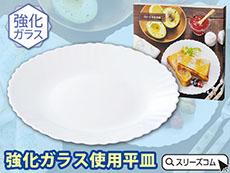 無地白の強化ガラス皿